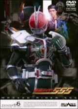 仮面ライダー555(ファイズ)6