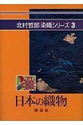 日本の織物