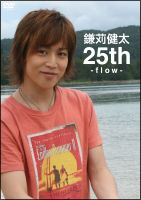 25th-flow-