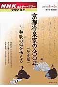 京都冷泉家の八〇〇年