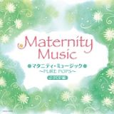 マタニティ・ミュージック