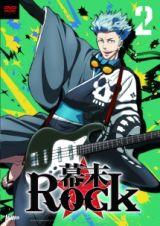 幕末Rock第2巻