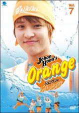 ジョンフンのオレンジ7