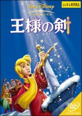 王様の剣(つるぎ)