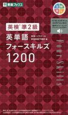 英検準2級フォースキルズ1200