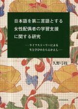 日本語を第二言語とする女性配偶者の学習支援に関する研究