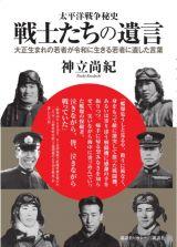 太平洋戦争秘史