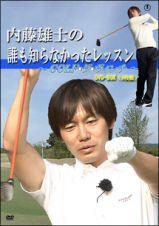 内藤雄士の誰も知らなかったレッスン~GOLF・ダ・ヴィンチ~DVD-BOX