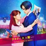 映画「ヲタクに恋は難しい」The