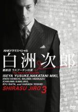 白洲次郎Vol.3