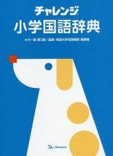 チャレンジ 小学国語辞典<カラー版・第2版>