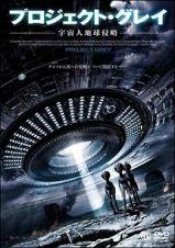 プロジェクト・グレイ-宇宙人地球侵略-