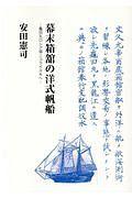 幕末箱舘の洋式帆船