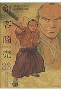 剣客商売33