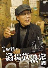 吉田類の酒場放浪記其の七