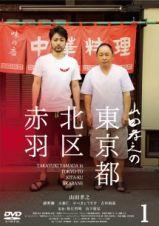 山田孝之の東京都北区赤羽Vol.1