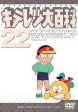 キテレツ大百科DVD22