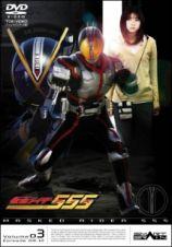 仮面ライダー555(ファイズ)3