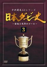 日本ダービー史3