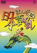 まんが日本昔ばなし第52巻
