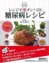 レンジで楽チン!糖尿病レシピ<改訂版>