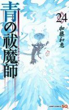 青の祓魔師-エクソシスト-