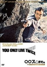 007は二度死ぬ【TV放送吹替初収録特別版】
