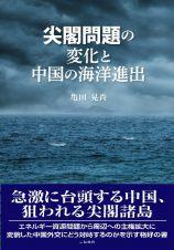 尖閣問題の変化と中国の海洋進出