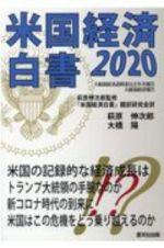 米国経済白書2020