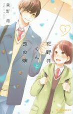 花野井くんと恋の病3