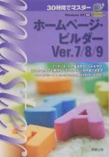 30時間でマスターホームページ・ビルダーVer.7/8/9