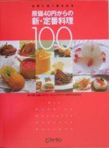 原価40円からの新・定番料理100
