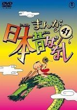 まんが日本昔ばなし第41巻