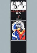 人造人間キカイダー1972<完全版>