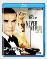 007/ネバーセイ・ネバーアゲイン