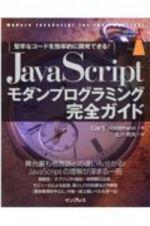 JavaScriptモダンプログラミング完全ガイド