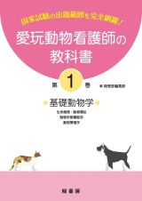 愛玩動物看護師の教科書