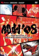 闘劇'08