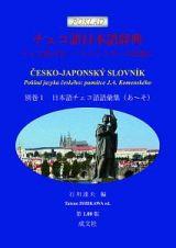 チェコ語日本語辞典
