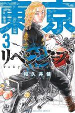 東京卍リベンジャーズ3