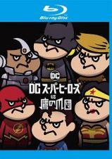 DCスーパーヒーローズ