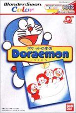 ポケットの中のDoraemon