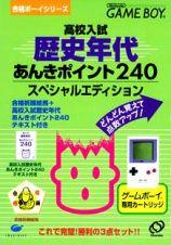 高校入試歴史年代あんきポイント240