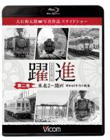 ビコム鉄道写真集BDシリーズ