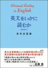 英文をいかに読むか<新装復刊>