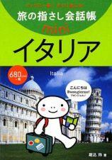旅の指さし会話帳mini