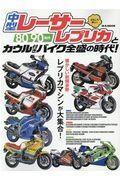 80-90年代中型レーサーレプリカとカウル付きバイク全盛の時代