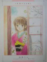 IROFUSHI~色節~