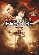 PROMISE〈無極〉