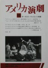 アメリカ演劇